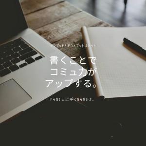 コミュ力アップの秘訣『書くこと』day923