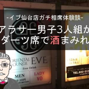 EVE(イブ)仙台店ガチ相席体験談【アラサー男子3人組がダーツ席で酒まみれ】