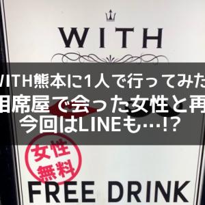 【WITH熊本に1人で行ってみた】他の相席屋で会った女性と再開!今回はLINEも…!?