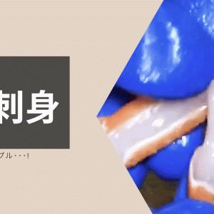 カニ刺身(生食)を食べる前に【造り方付き】食中毒の可能性と刺身カニの選び方