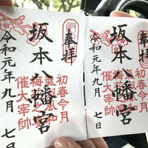 コロナ騒動の前、世の中が幸せだった頃に行った、令和で有名になった「坂本八幡宮」を紹介!#令和 #坂本八幡宮 #幸せ #コロナの前