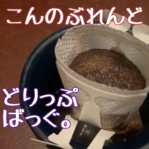 『こんのぶれんど』ドリップバッグが完成!自分で淹れないコーヒー好きへ。