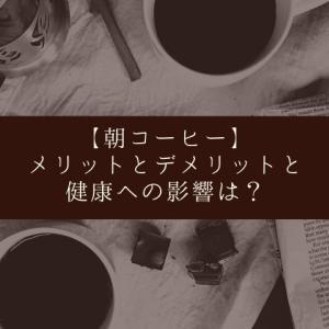 【朝コーヒー】メリット・デメリットと健康への影響は?