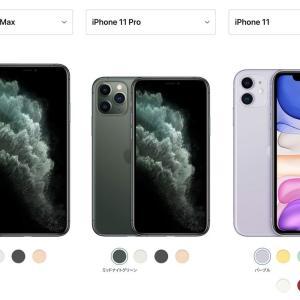 iPhone11 無印かPro/Pro Maxどれが買い?違いを徹底比較