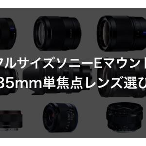 フルサイズソニーEマウント35mm単焦点レンズを選ぶ!α7III用