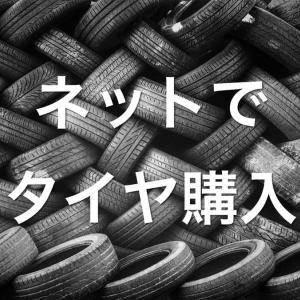 【体験談】ネット(タイヤフッド)でタイヤを購入したら安い上に予想以上に簡単だった話