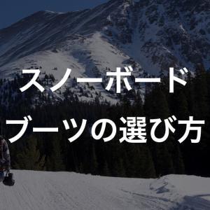 スノーボードブーツの選び方 | 初心者〜中級者向け