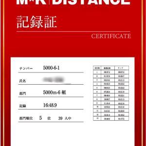 MKディスタンス5000m参加してきました!!