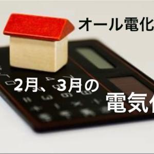 2月、3月の電気代。4人家族のオール電化住宅です‼️