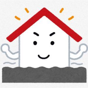 地震に強い家にするポイントを4つ紹介‼️