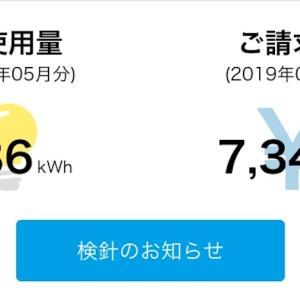 5月の電気代と太陽光売電 オール電化です‼️