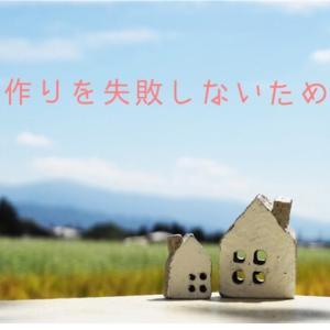 我が家の家作りが失敗した原因はコレ‼️家作りを後悔しないために読んでほしい‼️