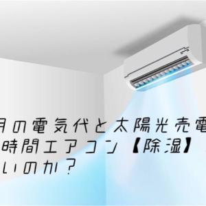 7月の電気代と太陽光売電 24時間エアコン【除湿】は安いのか?