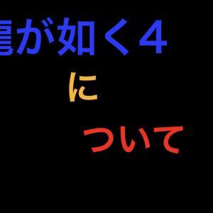人気シリーズ龍が如く4がPS4で発売!