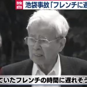 飯塚幸三「予約していたフレンチの時間に遅れそうだった」…いつも思うけど日本人って寛容だよね。