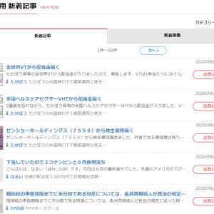 ブログ村の読者登録バナーを貼ってみました。あと自分で使いたい機能をブログに設置してみた。
