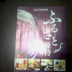 オリックスのふるさと優待がキタ━━━━(゚∀゚)━━━━!!