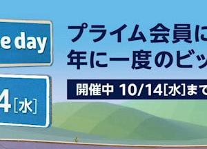 先月Amazonで28万円分購入したけどAmazonプライムデーでまた3万円の買い物してしまった。