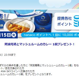 nanacoにポイント交換するとANAの高級レトルトカレーが貰えるキャンペーンとQUOカードペイ15%増額キャンペーン