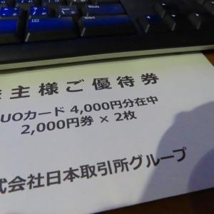 JPX・イオンモールから株主優待がキタ━━━━(゚∀゚)━━━━!!