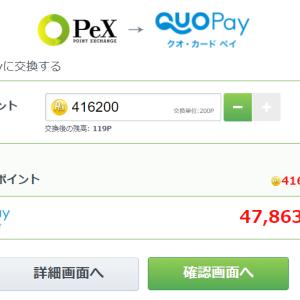 PeXポイントを全力でQUOカードPayに交換!!その額・・・
