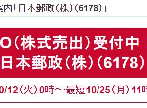 政府の日本郵政株3次売り出しに応募するか検討する