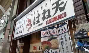 久しぶりに大須に行ったらYouTubeで見たロールアイスの店があったので食べてみた&その前にはね天でランチ⇒ざるそばととり天のセットが590円(゚д゚)!予想外に揚げたてとり天が美味しかった。