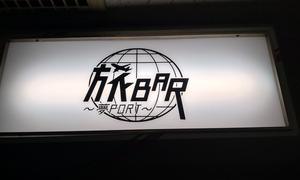 nagoyayoutuberようすけさんが経営する「旅BAR]に初めて行ってきました。