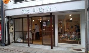 トランシルヴァニア料理屋さん「ナトゥールビュフェー」開店情報を広報せとで入手したので本日ランチしてきました。ドキドキワクワクしてましたが・・・日本人クオリティーではありません・・・。ここは外国だと割り切りましょう(;^ω^)