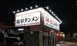 岐阜タンメン瀬戸店に食べに行きました。今まで長久手店の行列はしょっちゅう見てたので何でそんなに並んでいるのだろうと思ってましたがようやく並ぶ理由がわかりました。