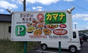 久しぶりにカレーが食べたくなったので「アジアン キッチン カマナ Indian curry」に食べに行きました。