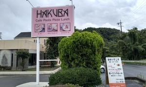 瀬戸市のすみっこに緑に囲まれた昔ながらの喫茶店「ハクバ」天井が高い広々とした空間で美味しいランチ。ここもまた近所のお姉さま方たちの井戸端会議上でした(*´ω`)
