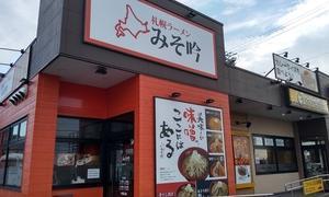 8月に入って暑くなってきましたね。いつもなら冷たいうどんか蕎麦か冷やし中華と行きそうになりますが新規オープンの味噌ラーメン屋さんが気になってたので札幌ラーメンみそ吟へレッツゴーヾ(≧▽≦)ノ