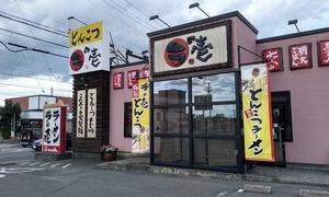 昨日はラーメン屋さんに盛岡冷麺食べに行きましたが、なんか物足りなくなりやはりラーメンが食べたいとなりましたので瀬戸市に来てから7年間通り過ぎていた豚骨ラーメン屋さんへ行きました(;^ω^)