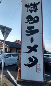 先日とんこつラーメン屋さんに行ってきましたがスープが納得できなかったので久しぶりに本物の?とんこつラーメン屋さんに行ってきました。九州出身の人間が太鼓判押す「鶴亀堂長久手図書館通り店」