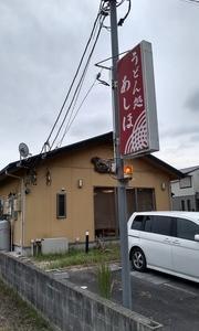 瀬戸市の田舎にある製麺所に併設されているうどん屋さん「あしほ」田舎のうどん屋さんなので味はどうなんだろう?とあまり期待してませんでしたが腰があってモチモチのとても美味しいうどんでした。
