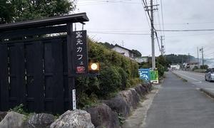 ブログを始めたころから行きたかったカフェ「窯元カフェはづき」今までタイミング合わせて行こうとしていたのですが何故か開いていないことが多くて諦めていました。日本家屋と庭園が素晴らしい素敵すぎるカフェでした。