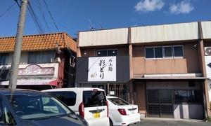 さあ、そろそろ寒くなってきましたねっていうことで前から気になっていたラーメン屋に行きました。「らぁ麺 彩どり」名古屋コーチンにこだわった醤油ラーメンはラーメン通なら食べるべきでしょう(*^-^*)