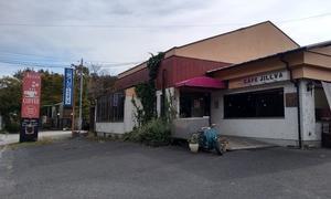 瀬戸市の山の中にポツンとある喫茶店「カフェ ジルバ」どうやらかずっちは田舎の町はずれにある寂れかけた飲食店が好きみたいです(*^-^*)
