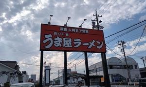 瀬戸市で人気の高い「豚旨うま屋らーめん瀬戸店」新店舗移転してから2年以上たってようやく行く気になりました( ̄▽ ̄)