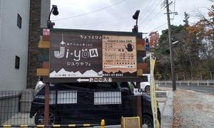 グーグルマップでお店の存在は知っていてちょっとお洒落かな~と思って行くのを躊躇してましたが先日名古屋コーチンラーメン彩りさんのインスタポスト見ていく気になりました(;^ω^)。最近インスタに影響されまくりです。