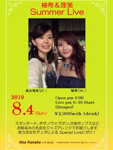 yuzuki&satomi summer live 銀座通り商店街にあるノアカナカにサマーライブ行ってきました。今回もハイレベルです。スマホの方はWi-Fi環境でどうぞ(^^♪