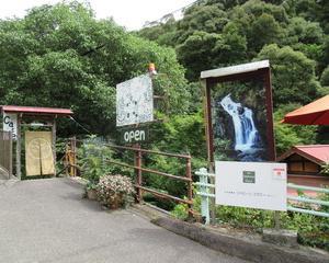 Cafe&薬膳茶 SoybeanFlour atきらら 滝カフェでランチの後は廃墟ホテル定光寺の周辺をウロウロしてみた。山登りってしんどいわ~。