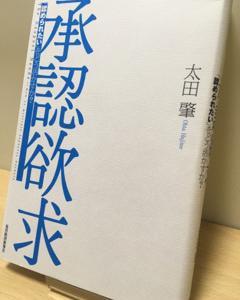 「7日間ブックカバーチャレンジ」再び。〜2日目