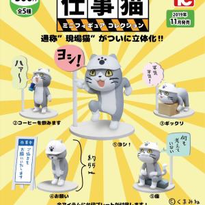 現場猫(仕事猫)ガチャ【ストロングゼロシークレット】引ける確率をTwitterで徹底検証