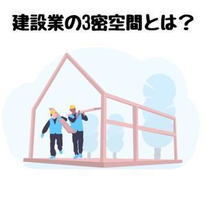 建設業(現場)の3密空間とは?【建設業は人が集まる仕事】