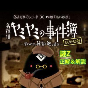 【黒い砂漠】ヤミヤミの事件簿 謎Z 正解&解説【研修問題】
