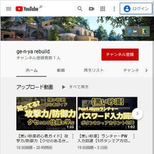 【youtube】玄夜チャンネル 再構築&午前2時の混雑【黒い砂漠】