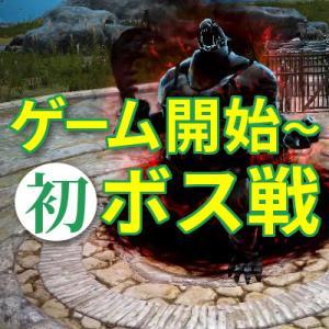 【2020版】ゲーム開始~対レッドノーズ戦 【黒い砂漠】