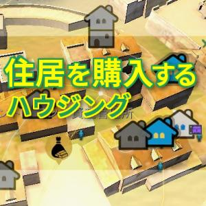 【黒い砂漠】住居の購入/売却/使途変更 【ハウジングの基本まとめ】
